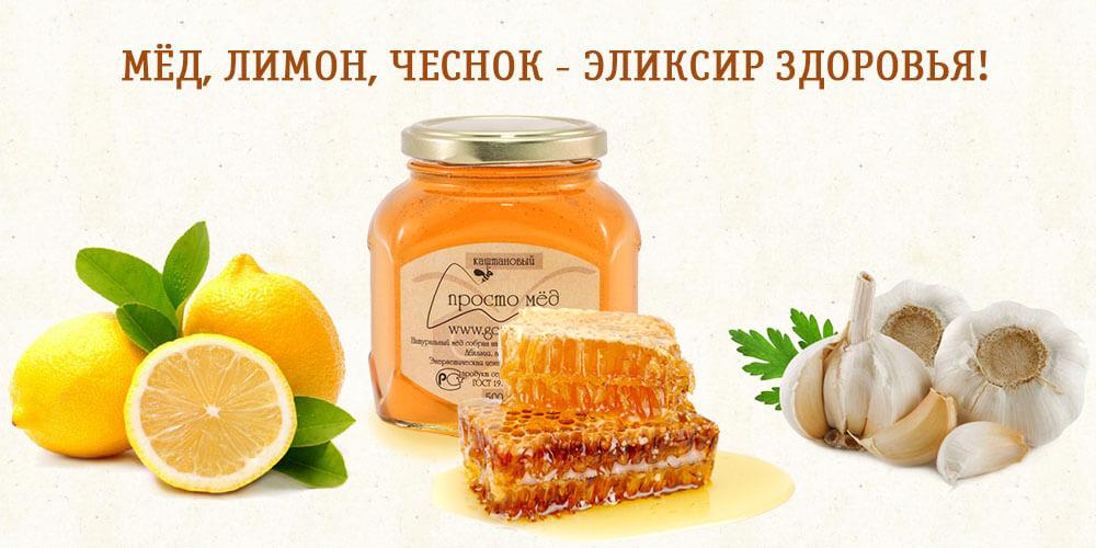 рецепты для суставов с чесноком медом лимоном