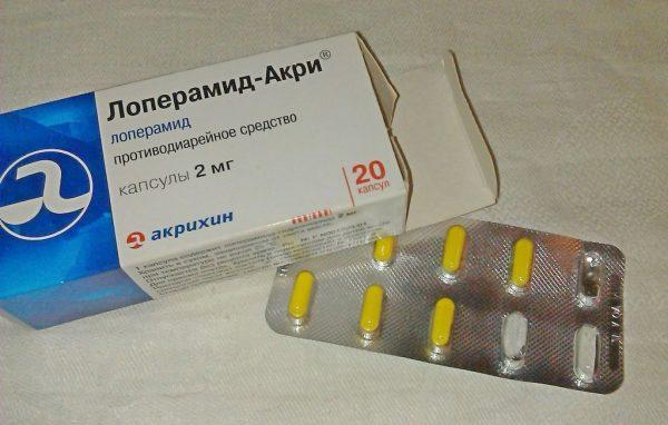 Лоперамид таблетки